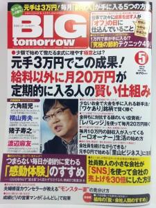 big tommorow 002